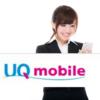 UQモバイルの評判と利用者の私が感じた5つのメリット・デメリット