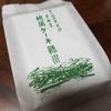 """魚沼市「水と緑の里""""魚沼"""" 芳林堂 地酒ケーキ 緑川」ケーキにしては少し重厚感。日本酒好きな方には楽しめるお菓子です。"""