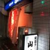 【らーめん】尾道ラーメン山長 (守口市)