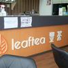 Leaftea 豊茶  リーフティー フンチャ