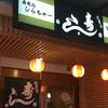 お寿司なら絶対ココ!!【寿司処しらちゃー】