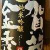 賀茂金秀 純米吟醸 雄町 火入(金光酒造)