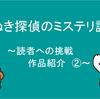 【作者VS読者】たぬき探偵のミステリ講義 ~読者への挑戦の作品紹介②~