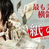 【日本映画】「紙の月〔2014〕」ってなんだ?