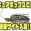 【ティムコ】圧倒的に釣れる超小型スピナーベイト「キュアポップスピン」通販サイト入荷!