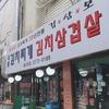 韓国留学27日目