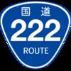No.164 国道222号