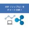 【2018/6/18 更新】リップル(XRP)のテクニカルチャートを分析!今後の値動きは?