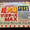 ペヤング「超大盛やきそばマヨネーズMAX」を食べよう