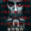 GEO先行レンタル映画個人的ランキング1月~3月