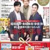 『新春すてきな奥さん 2020年版』表紙決定!