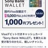 sony銀行のデビットカードを使って1000円貰おう