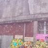 尾崎世界観の日 特別篇 2017 at 上野恩賜公園水上音楽堂