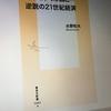 「閉じてゆく帝国と逆説の21世紀経済」水野和夫:著