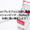 Yahoo!プレミアムにお試し登録してYahoo!ショッピング・PayPayモールでお得に買い物をしよう!