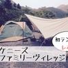 【キャンプ】ケニーズファミリーヴィレッジ〜2日目は大正閣で温泉&食事を〜