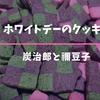 【ホワイトデー】炭治郎と禰豆子風なクッキー作りました。