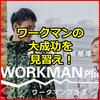 ワークマンのアウトドア部門 ワークマンプラスの成功に思う 個人ネット販売事業者が見習うこと タイ・中国輸入に活かせること