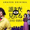 【Amazonプライムオリジナル】三谷幸喜「誰かが見ている」の感想【……誰か観ました?】