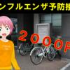 【函館最安!?】 インフルエンザ予防接種が2000円でした