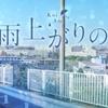 【映画・ネタバレ有】恋は雨上がりのようにを観てきた感想とレビュー-大泉洋×小松菜奈主演で送る青春物語-