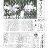 PTA会報「はちまんたい」第164号 2019.07.01発行