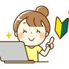 ブログ初心者の皆さん安心してください【下には下がいるんです】、祝・一か月1,000PVを初めて達成(泣)