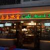 南明奈さんがインスタグラムで紹介した香港島カフェの喜喜冰室(ビンサッ) The Match Boxにいってきました!