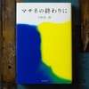大人のための恋愛小説『マチネの終わりに』。繊細な過去は変えられる。