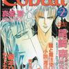 cobalt 1997年2月号