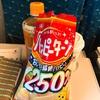 2年記念誕生日旅行①大阪