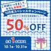 ホームページ作成-大阪-10月もやります!