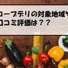 生協コープデリ(coopdeli)の対象地域や口コミは??北海道にはいつ来てくれる?。