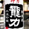 龍力 特別純米 無濾過生
