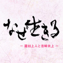 上映中! アニメ映画「なぜ生きる -蓮如上人と吉崎炎上-」