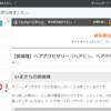 【はてなブログカスタマイズ覚書】記事内見出しのデザインを自動で。デザインcssを使う。