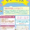 森の学童「サマーキッズ」10月から始動!!