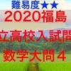 2020福島県公立高校入試問題数学解説~大問4最低正答率36.4%「連立方程式・グラフから読み取る問題」~