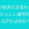 就職氷河期世代を簡単に救える方法を教えちゃる! JGPという秘策。