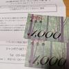 【当選品】3月6個目 森永×イオン ジャンボでGET 商品券2000円 (21)