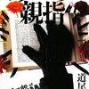 【読書感想】涙活にもってこいの映画「カラスの親指」の原作本をやっと読了【どんでん返し映画】