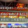 【羽田空港国際ターミナルのレストラン】お手頃な値段で食事がとれる!蕎麦前処 二尺五寸