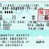 こだま☆楽旅IC早特
