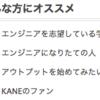 """【勉強会】【セイチョウ・ジャーニー著者】Podcaster""""KANE""""が成長を真剣に語る会に、参加してきた"""