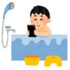 お風呂でスマホ使うの!?という驚きから考察してみた