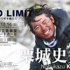NO LIMITー限界を超えエベレストに挑戦し続けた若き登山家の遺言。