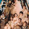 塩野七生「ローマ人の物語」から「カエサル」を舞台化。演じるは松本幸四郎