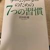 岩田松雄氏・チームリーダーのための7つの習慣【読書で響いた文言集④】