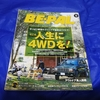 『BE-PAL 2014年5月号「今こそ人生に4WDを!」特集』