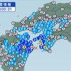 大分県などで震度4  阿蘇市と高森町で震度3